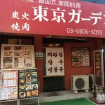 東京ガーデン - 韓国料理店には珍しい店名ですね。 炸醬麵があるのは素敵!