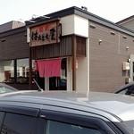 麺武 はちまき屋 - お店外観;三連休の中日. 開店直後から略満席の盛況デス(^^)b @2018/04/29