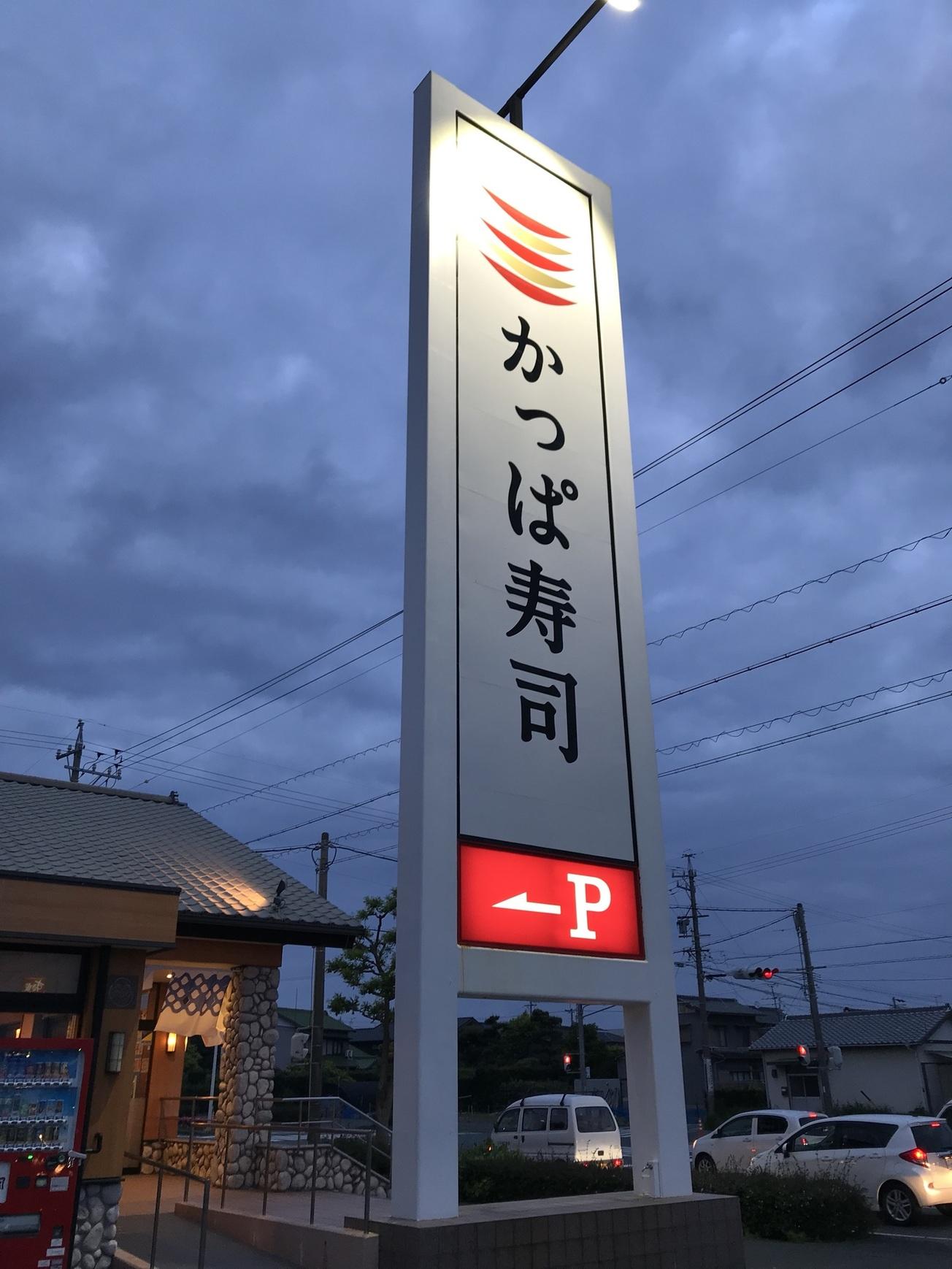 かっぱ寿司 浜松頭陀寺店 name=