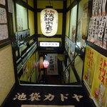 カドヤ - お店は地下1階にあります♪