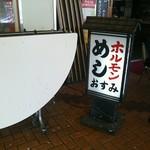 名阪上野ドライブイン おすみ - 看板