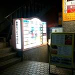 肉のヒマラヤ Teppan 赤坂店 -