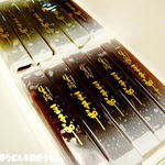 豆子郎 - 生絹豆子郎