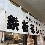 鉄板家 シュウ - のれん