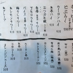亀戸ホルモン 本店 -