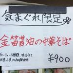 中華そば 四つ葉 - 気まぐれ限定「金笛醤油の中華そば」900円