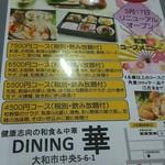 ダイニング 華 - 和食&中華コースメニュー