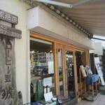 コーヒ豆 琥珀 - 御店の外観