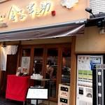 日本橋 天丼 金子半之助 - お店
