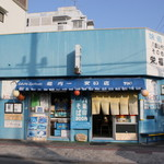 栄福食堂 -