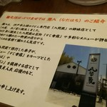 神戸灘八 - 八間蔵は好き~O(≧∇≦)O