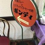 欧風カレー ボンディ - 2階の看板