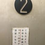 欧風カレー ボンディ - やっと2階