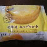北の歓 菓子工房 - 北海道エッグタルト130円