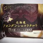 北の歓 菓子工房 - 北海道フォンダンショコラタルト130円