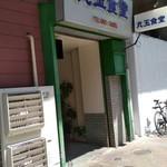 丸玉食堂 - 入口