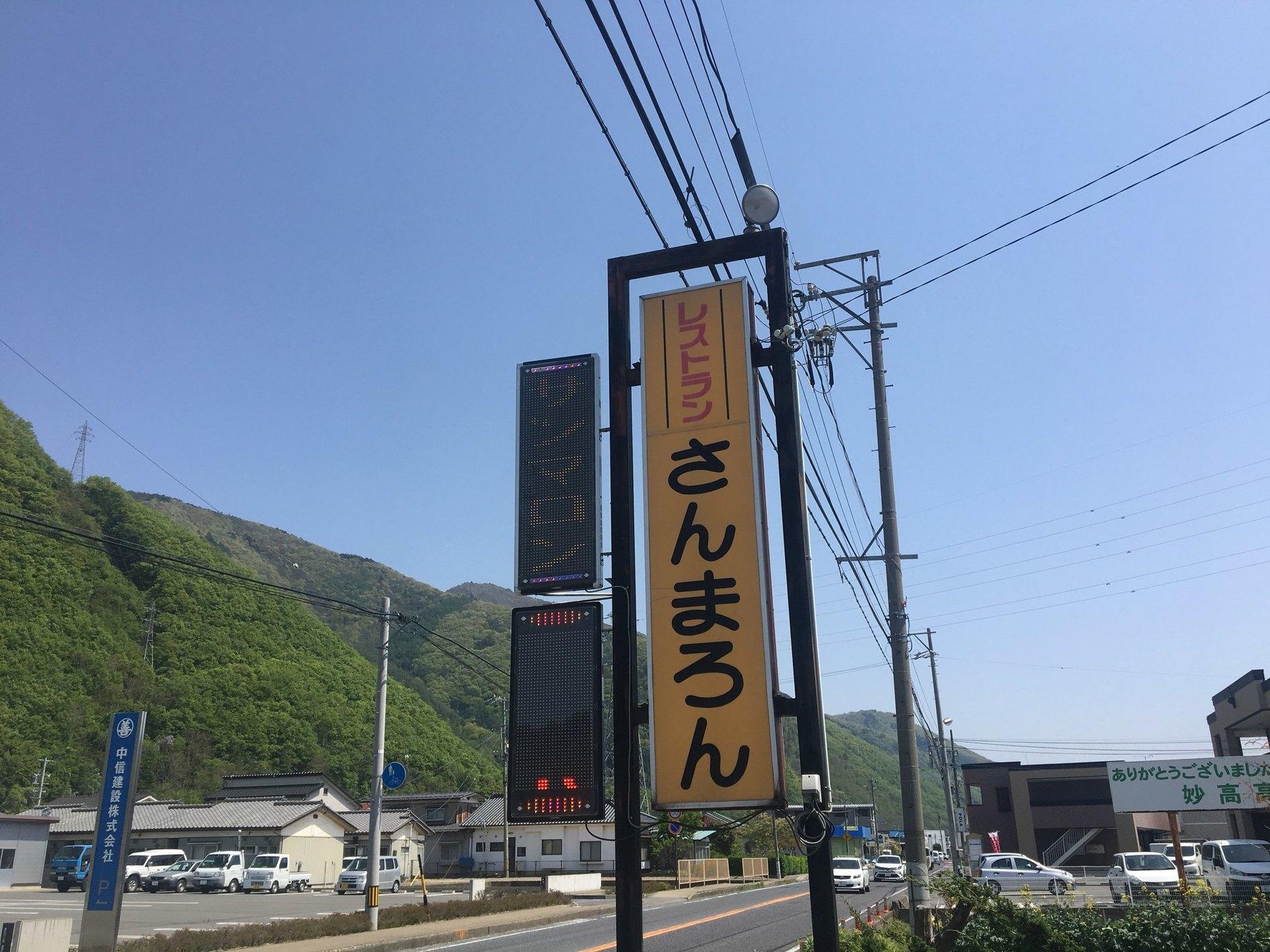 サンマロン name=