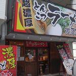 85005176 - 濃厚軍団(愛知県豊田市)食彩品館.jp