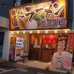 濃厚軍団 - 濃厚軍団(愛知県豊田市)食彩品館.jp