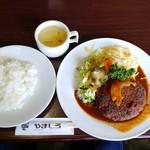 85005569 - ハンバーグ定食980円(税込)
