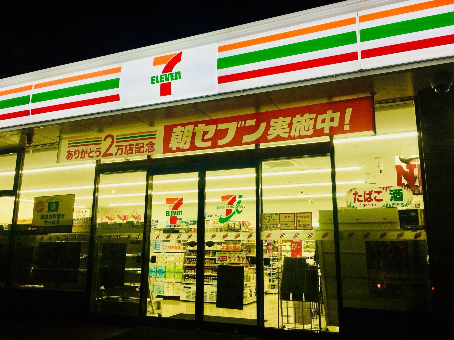 セブンイレブン 足利借宿店 name=