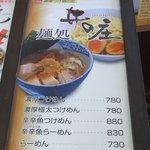 麺処 井の庄 - 外の看板