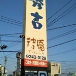 焼肉秀吉 待庵下中野店