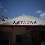 大城てんぷら店 -