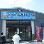 大津漁協直営市場食堂 -