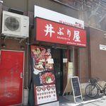 丼ぶり屋 まぐろ丼 恵み - たまに行くならこんな店は、神田駅の高架下で様々なまぐろ丼が楽しめる「まぐろ丼や 恵み」です。