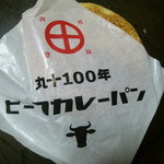 85020029 - ビーフカレーパン(181円+税)