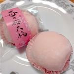 ハシモト洋菓子店 - 可愛い苺の桜大福