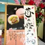 ハシモト洋菓子店 - 季節限定