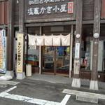 塩竈かき小屋 - 店舗外観