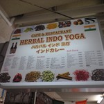 ハルバル・インド・ヨガ -