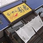 らーめん影虎 -