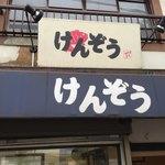 鯛焼き専門店 けんぞう -