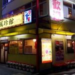 Chuukaryourimanchinkan - 店舗外観。