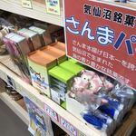 道の駅 むろね - お隣気仙沼市の特産品も販売されています