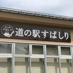 ふじやま食堂 -