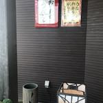植木 - 入り口