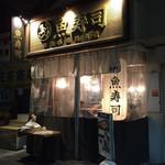魚寿司 公設市場総本店 -