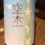 魚可津 - 空木(うつぎ)