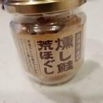 やぐら干し工房 吉野商店 - 料理写真:燻し鮭荒ほぐし 648円