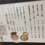 85035399 - 180413金 神奈川 甍 メニュー