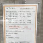85035613 - 180416月 東京 十割そば東京バッソ メニュー