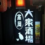 高岡大衆酒場 - 看板です。