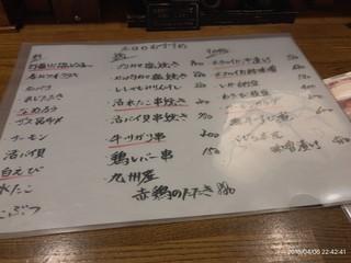 高岡大衆酒場 - 本日のおすすめです。