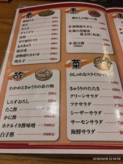 高岡大衆酒場 - 居酒屋メニューです。