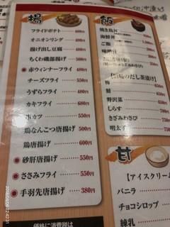高岡大衆酒場 - 居酒屋メニューが豊富。